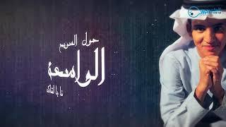 اغاني حصرية الدفينة | آداء: حامد الحبشي | كلمات الشاعر: سالم المنصب تحميل MP3