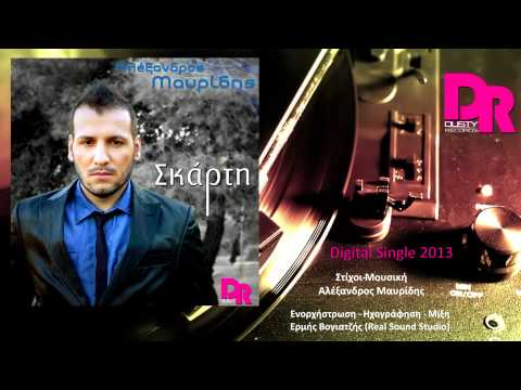 Alexandros Mauridis - Skarti (Official digital single 2013)