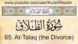065  At Talaq (the Divorce) Arabic to English Audio Translation and Transliteration by Meshari