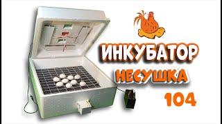 """Инкубатор """"Несушка"""" на 104 яйца (с измерителем влажности) от компании Группа Интернет-Магазинов GiX - видео"""