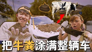 I Covered My Father's Car IN COW DUNG !!!!