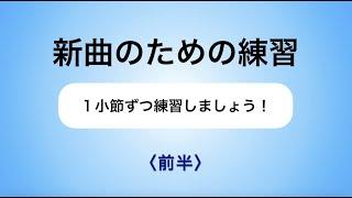 彩城先生の新曲レッスン〜1小節ずつ4-4前半〜のサムネイル