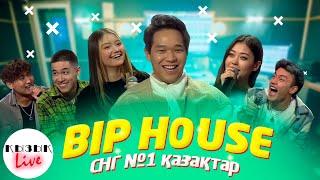 BIP HOUSE - Қызық Live - СНГ дегі ең үздік тик ток хаус - Толық интервью   Кызык Live
