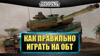 ☝Как правильно играть на ОБТ / Armored Warfare