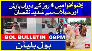 Flood in KPK   BOL News Bulletin   09:00 PM   22 July 2021