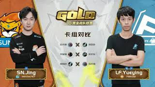 CN Gold Series - Week 6 Day 1 - SN Jing VS LF Yuying