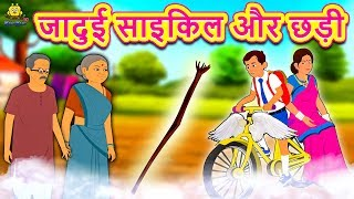 जादुई साइकिल और छड़ी - Hindi Kahaniya | Hindi Moral Stories | Bedtime Stories | Hindi Fairy Tales