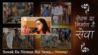 Sewak Da Nirman Hai Sewa | सेवक दा निर्माण है सेवा Part 1 of 2 | DJJS Satsang