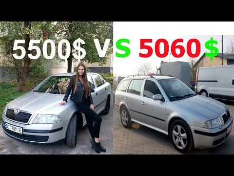 Пригон авто Skoda A5 2006 i Octavia Tour 2003 видео