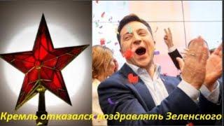 Кремль отказался поздравлять Зеленского. № 1260