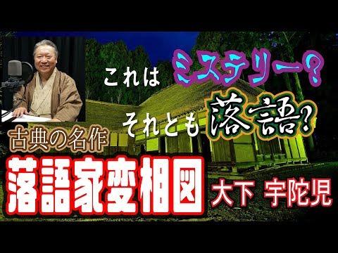 【朗読】幽霊 - 江戸川乱歩<河村シゲルBun-Gei名作朗読選>