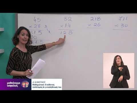 Μαθηματικά | Ο κάθετος πολλάπλασιασμός και η επαλήθευσή του | Δ' Δημοτικού Επ. 13