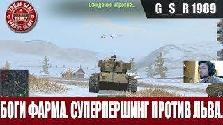 WoT Blitz - Боги фарма . Супер Першинг против Льва - World of Tanks Blitz (WoTB)