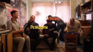 Сельские Резиденты - С наступающим 2017 годом!