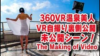 未公開シーン・VR自撮りの裏側大公開!【360VR温泉美人】(4K高画質)#52 メイキング(1) 360VR Video Japan