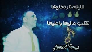 تحميل و مشاهدة جديد جديد الفنان احمد الكيلاني..نقلب عليها واطيها MP3