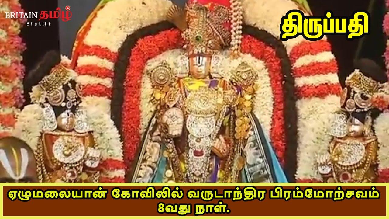 tirupati-ஏழமலயன-கவலல-வரடநதர-பரமமறசவம-8வத-நள-britain-tamil-bakthi