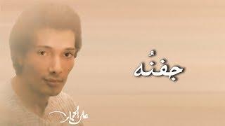 مازيكا جفنه - علي الحجار | Ali Elhaggar - gafnoho تحميل MP3