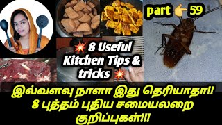 8 USEFUL KITCHEN TIPS AND TRICKS IN TAMIL|| 8 சமையலறை குறிப்புகள்| AMAZING TIPS AND IDEAS IN TAMIL