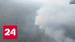 Бе-200 спас лесной поселок от пожара - Россия 24