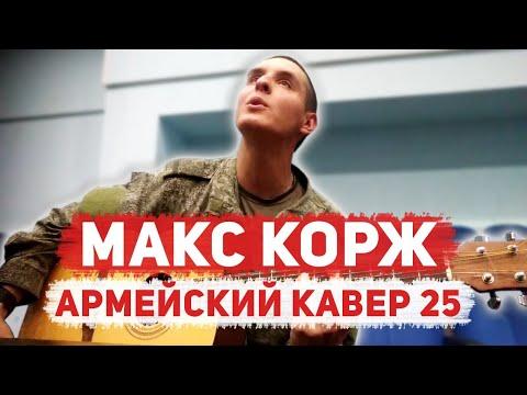 МАКС КОРЖ - ГОРЫ ПО КОЛЕНО НА ГИТАРЕ ИЗ АРМИИ (Раиль Арсланов)