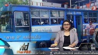 """ที่นี่ Thai PBS - ที่นี่ Thai PBS : ทดสอบบริการรถเมล์ """"สาย8"""" (20 พ.ค. 59)"""