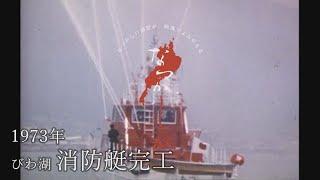 1973年の消防艇完工【なつかしが】