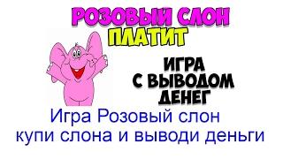 Игра Розовый слон без ограничений -  купи слона и выводи деньги