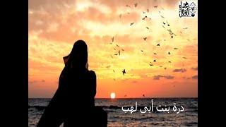 تحميل اغاني درة بنت أبي لهب رضي الله عنها MP3