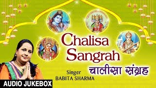 Chalisa Sangrah I Durga Chalisa, Shiv Chalisa, Saraswati Chalisa I BABITA SHARMA - Download this Video in MP3, M4A, WEBM, MP4, 3GP