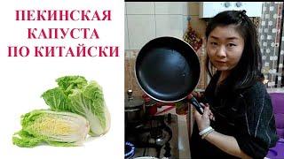 Вкусный рецепт пекинской капусты | Китайская кухня | Что приготовить из пекинской капусты