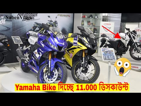 Yamaha Motorcycle Price In Bangladesh 2019 😱 New Offer Price 🏍️ NabenVlogs