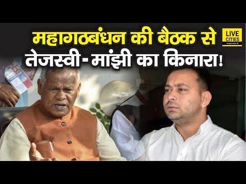 Tejashwi Yadav - Jitan Ram Manjhi सब रहे Mahagathbandhan की बैठक से गायब, Congress ने दी ये सफाई
