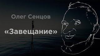 «Заповіт Олега Сенцова» / Hromadske.doc