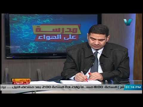 talb online طالب اون لاين فيزياء الصف الثاني الثانوي 2020 (ترم 2) الحلقة 1 - الموائع دروس قناة مصر التعليمية ( مدرسة على الهواء )