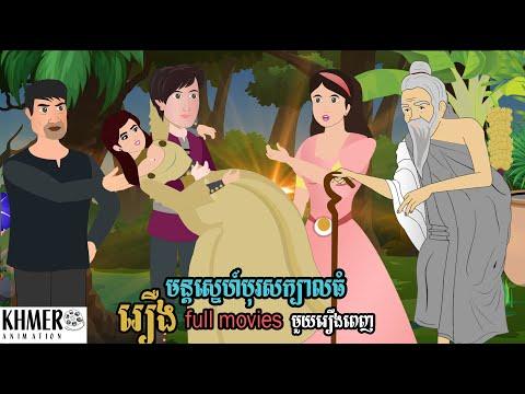 រឿង មន្តស្នេហ៍បុរសក្បាលធំ [Full Movie ] Big Head story khmer 2021 \ Tokata khmer 2021 \ តុក្កតាខ្មែរ
