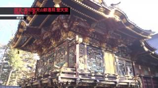 埼玉県観光PR映像全県版〈longversion〉 動画キャプチャー