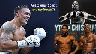 Александр Усик : планы на будущий 2019 год
