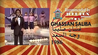 تحميل و استماع Ghassan Saliba - وجه السعد 1986 MP3