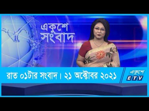 01 AM News || রাত ০১টার সংবাদ || 21 October 2021 || ETV News
