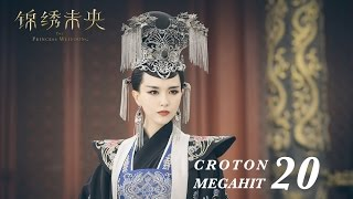 錦綉未央 The Princess Wei Young 20 唐嫣 羅晉 吳建豪 毛曉彤 CROTON MEGAHIT Official