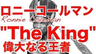 ボディビル界の伝説【ロニーコールマン/The KING】について語る。
