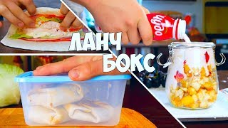 ЛАНЧ БОКС в Школу /университет / На Работу || Back-To-School Lunch.