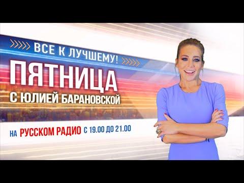 Школа жизни, откровенные признания и особое мнение Юлии Барановской