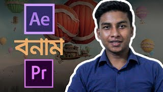 Adobe After Effects vs Adobe Premiere Pro - The Difference