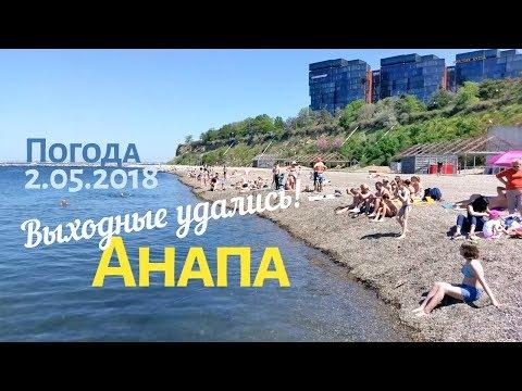Анапа. Погода 2.05.2018 ЖАРА пляж Малая бухта, люди загорают и купаются в море