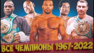 Чемпионы по боксу в супертяжелом весе