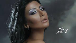 تحميل اغاني Rouwaida Attieh - La Tefakker (Official Audio)   رويدا عطية - لا تفكر MP3