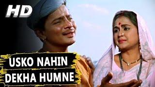 Usko Nahin Dekha Humne Kabhi | Manna Dey, Mahendra