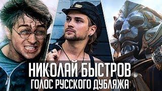 Николай Быстров — Голос Русского Дубляжа (#028)